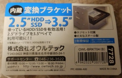 25_HDD_SD_OWL-BRKT04_180218_002.jpg