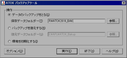 ATOK2016_bakup_20160225_001.png