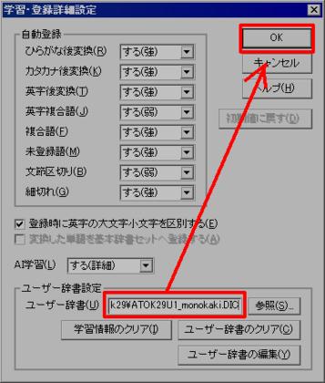 ATOK2016_setting_etc_20160505_003.png