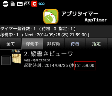 Deep_Sleep_Battery_Saver_002.png
