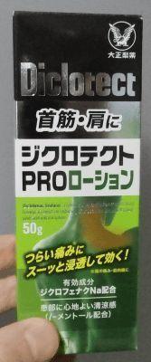 Diclotect_PRO_20160330_001.jpg