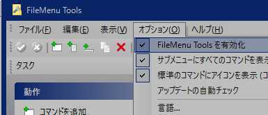 FileMenuTools_20160810_001.jpg