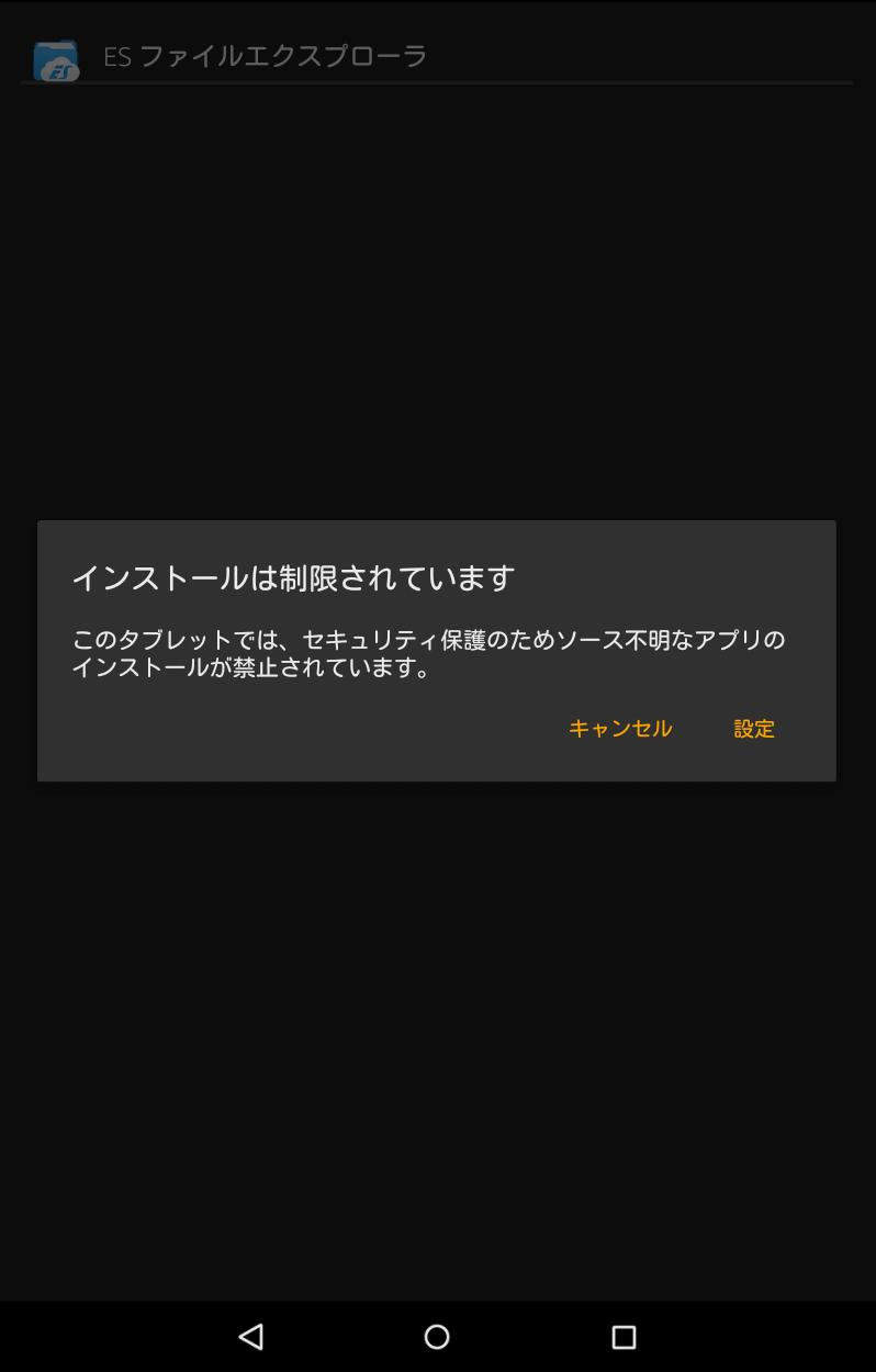 Fire8_ES_dowload_20151003_004.png