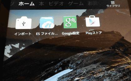 Fire8_GooglePlay_20151003_001.jpg