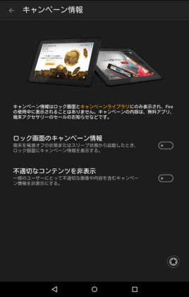 Fire8_Lock_ad_20151010_001.png