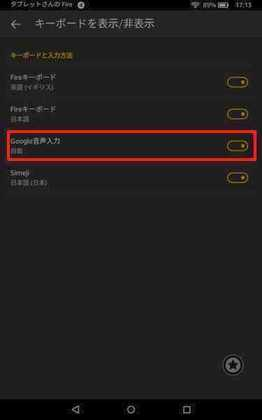 Fire_Google_onsei_161224_002.jpg
