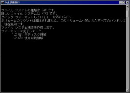 Format_RAW_NTFS_20160103_001.png