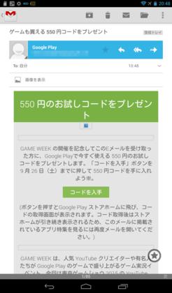 GooglePlay_20150922_001.png