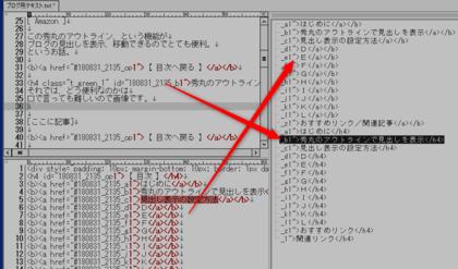 Hidemaru_Editer_outline_180831_001.png
