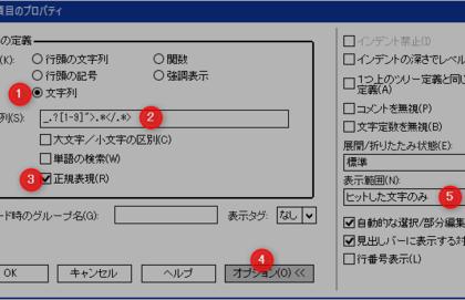 Hidemaru_Editer_outline_180831_003.png