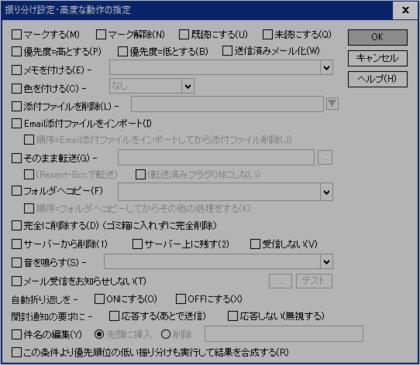 Hidemaru_Mail_Setting_180905_007.png