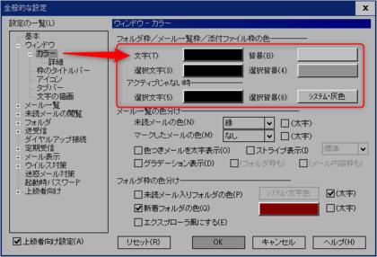 Hidemaru_Mail_Setting_180905_008.png