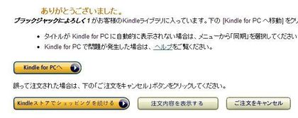 Kindle_for_PC_004.jpg