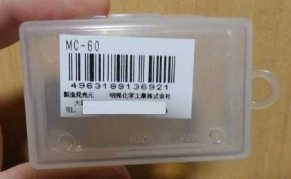 MEIHO_MC-60_161223_001.jpg