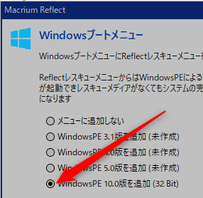 MacriumReflect_012.png