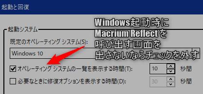 MacriumReflect_015.png