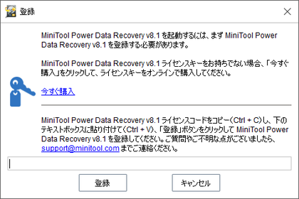 MiniTool_Power_Data_Recovery_key_190124_002.png