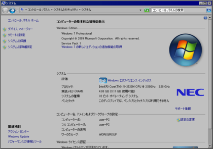 NEC_VersaPro_VK25M_X-C_002.png