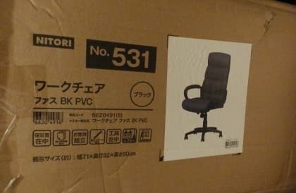 NITORI_BK_PVC_No531_171108_001.jpg