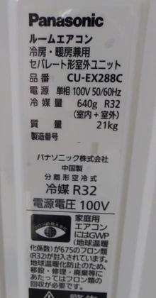 Panasonic_Eolia_CS-EX288_180723_013.jpg