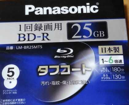 Panasonic_LM-BR25MT5_20160621_001.jpg