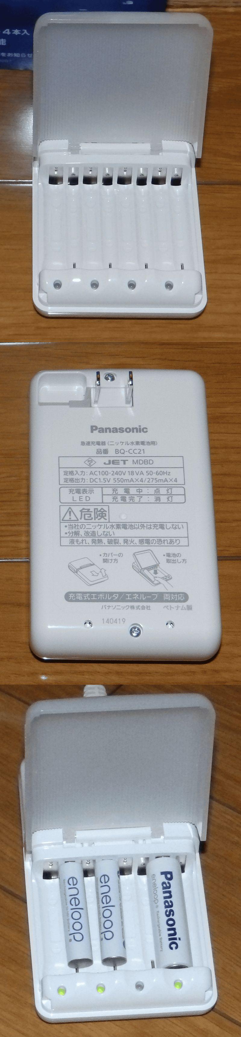 Panasonic_eneloop_K-KJ21MCC40_002.jpg
