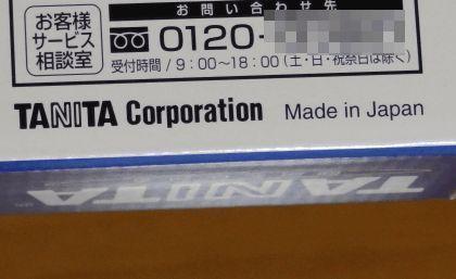 TANITA_BC-708-WH_20150612_008.jpg