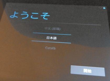 TOSHIBA_Tablet_AT7-B618_20150512_012.jpg