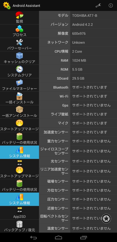 TOSHIBA_Tablet_AT7-B618_20150513_017.png