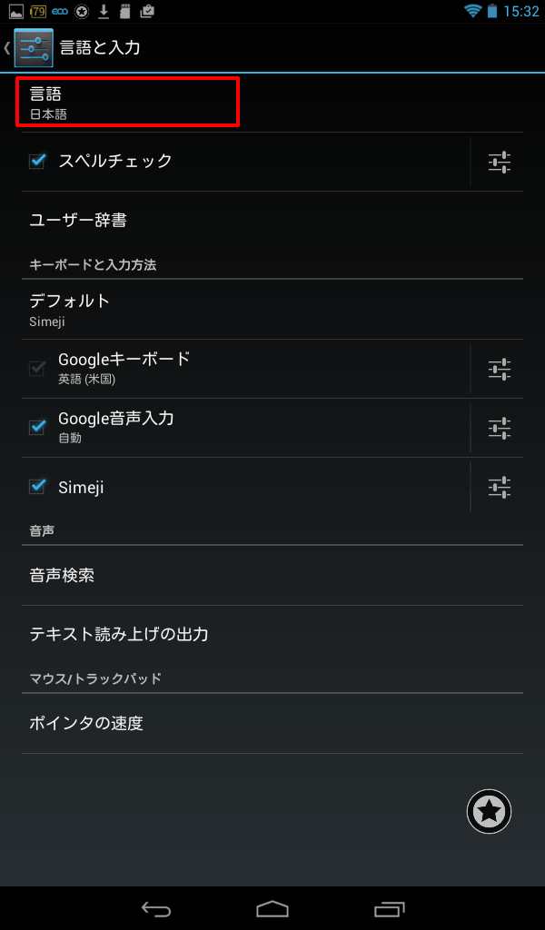 TOSHIBA_Tablet_AT7-B618_20150520_020.png