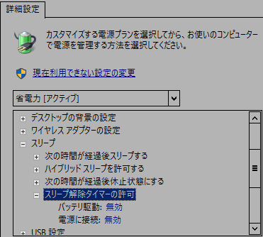 Win10_Maintenance_off_20160720_002.png