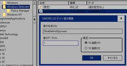 Win10_Windows_Defender_OFF_20160720_001.jpg