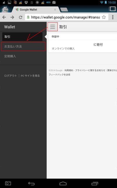 google_wallet_002.png