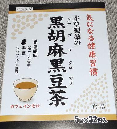 kurogoma_20150304_001.jpg