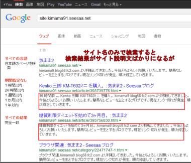 seesaa_blog_google_001.png
