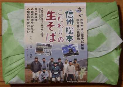 shinsyu_soba_20160721_001.jpg
