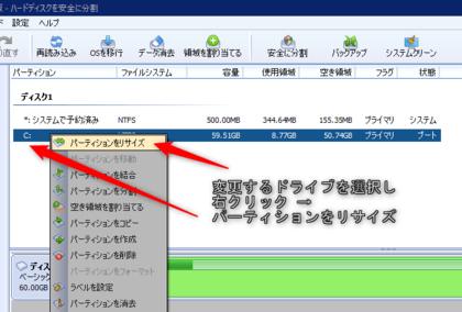 AOMEI_Partition_Assistant_181007_002.png