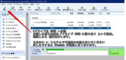 AOMEI_Partition_Assistant_181007_006.png