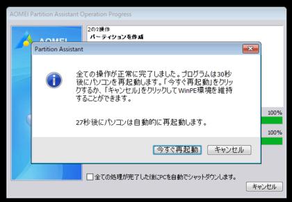 AOMEI_Partition_Assistant_181007_008.png