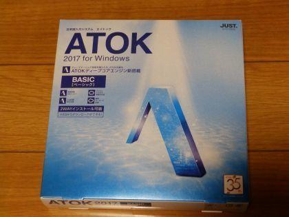 ATOK2017_170203_001.jpg