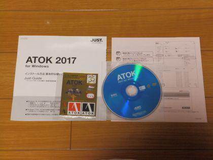 ATOK2017_170203_002.jpg