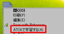 ATOK_2017_ga_170315_003.png