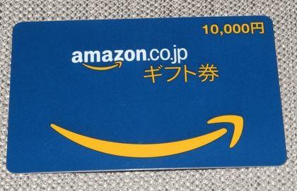 AmazonGift_10000_2015_001.jpg