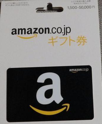 Amazon_Gift_20150902_001.jpg