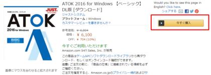 Amazon_PC_DL_20160222_010.png