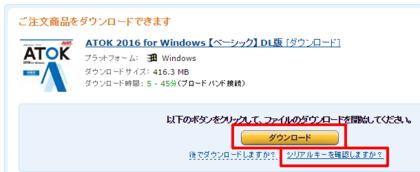 Amazon_PC_DL_20160222_012.png