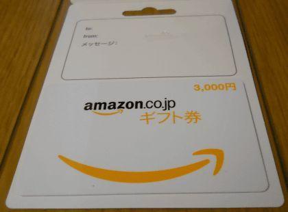 Amazon_gift_3000_002.jpg