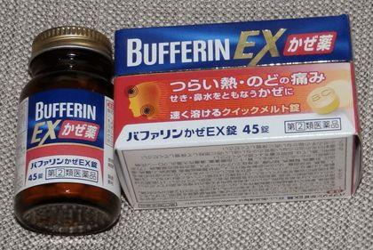 Bufferin_EX_20150130_001.jpg