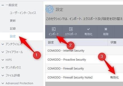 COMODO_Internet_Security_Setting_Load_180202_001.jpg