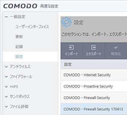 Comodo_Internet_Security_Setting_170413_001.jpg